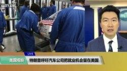 VOA连线(黄耀毅):特朗普呼吁汽车公司把就业机会留在美国