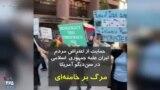 حمایت از اعتراض مردم ایران علیه جمهوری اسلامی در سندیگو آمریکا؛ مرگ بر خامنهای