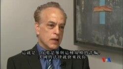 2015-05-29 美國之音視頻新聞:美國追究FIFA貪污行為