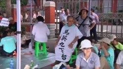 台湾民众聚集在立法院前抗议马习会