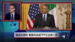 时事看台:国会拟授权 美国向完成TPP又迈进一步