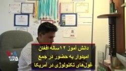 دانش آموز ۱۲ساله افغان امیدوار به حضور در جمع غولهای تکنولوژی در آمریکا