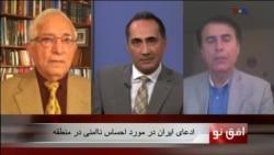 افق نو ۱۲ سپتامبر: ادعای ایران در مورد احساس ناامنی در منطقه