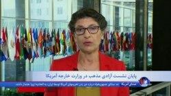 گزارش گیتا آرین از نشست آزادی مذهب در وزارت خارجه؛ پایان نشست با سخنرانی نیکی هیلی