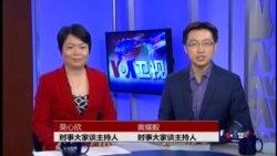 VOA卫视(2014年5月6日 第二小时节目)