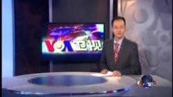 VOA卫视 (2014年11月16日 第一小时节目)