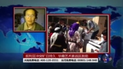 时事大家谈:叙利亚冲突旷日持久 华裔艺术家战区救助