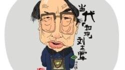 火墙内外: 刘志军死缓遭嘲弄 反腐官武松变肉松
