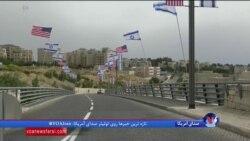 سفارت آمریکا در اورشلیم افتتاح می شود