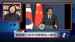 VOA连线:安倍晋三谈中日韩领导人峰会
