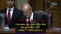 بیانیه سناتور ریش، رییس جمهوریخواه کمیته روابط خارجی سنا در سالروز حملات ۱۱ سپتامبر