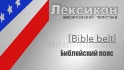 «Библейский пояс»