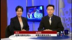 VOA卫视(2014年6月3日 第二小时节目)