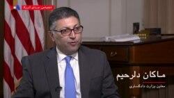 نسخه کامل گفتگوی اختصاصی با «ماکان دلرحیم» معاون ایرانیتبار وزارت دادگستری آمریکا
