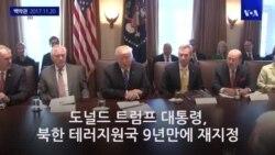 미국, 북한 테러지원국 재지정