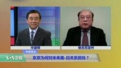 VOA连线万明:东京为何对未来美日关系担忧?