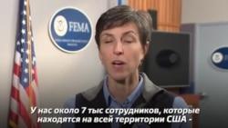 FEMA встречает «Ирму»