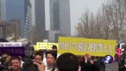 马航中国乘客家属北京街头抗议