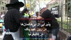 پذیرایی از بیخانمانها در روز عید پاک در کالیفرنیا