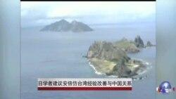 日学者建议安倍仿台湾经验改善与中国关系