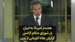 هشدار آمریکا به ایران در شورای حکام آژانس - گزارش هانا کاویانی از وین