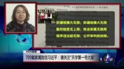 """VOA连线(王峭岭):709案家属致信习近平:请关注""""天字第一号大案"""""""