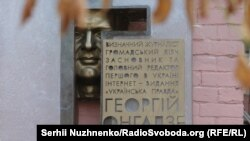 Пам'ятна дошка Георгія Гонгадзе, фото Радіо Свобода