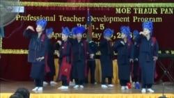 Gift of Education နဲ႔ ပညာေရးကြန္ရက္ရဲ႕ စြမ္းရည္ျမွင့္သင္တန္း