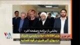 بخشی از برنامه صفحه آخر – وزیر اطلاعات دولت رئیسی، شریک دزدیهای اکبر طبری در قوه قضائیه