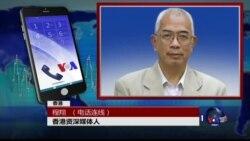 VOA连线程翔: 中港洽谈联络机制,港人担忧一国两制生变