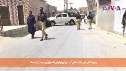 کوئٹہ میں ایس پی سمیت چار پولیس اہلکار ہلاک