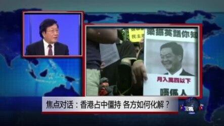 焦点对话: 香港占中僵持,各方如何化解?