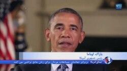اوباما از نظامیان آمریکا و خانواده هایشان تجلیل کرد