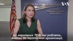 Експерт: Темні гроші в політиці – нагальне питання для України