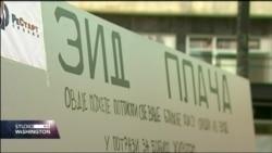 Policijska legitimacija kod pokušaja uručivanja 'zida plača' Vladi RS