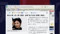 世界媒体看中国:薄谷的迷案
