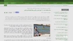 عفو بین الملل خواستار بررسی حمله به زندان اوین شد