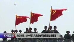 热点快评:八一阅兵军旗走在国旗前是否涉嫌违法?