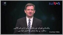 پاکستان کے یومِ آزادی پر امریکی سفارت کاروں کا جشن