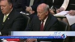 گزارش شهلا آراسته از جلسه سالانه کمیته اطلاعاتی سنا درباره تهدیدهای جهانی