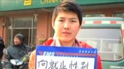 中国女大学生抗议就业歧视 半边天时代不复存在