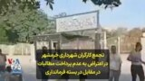 تجمع کارگران شهرداری خرمشهر در اعتراض به عدم پرداخت مطالبات در مقابل در بسته فرمانداری
