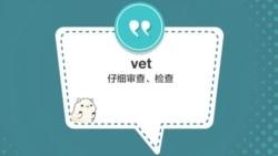 学个词 - vet
