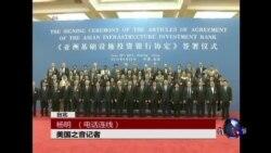 VOA连线:加入亚投行 洪秀柱:北京应正视中华民国存在事实