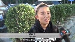 川普访华与美中关系 北京民众怎么看