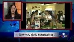 焦点对话:中国房市又疯涨,酝酿新危机?