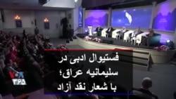 فستیوال ادبی در سلیمانیه عراق؛ با شعار نقد آزاد