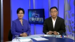 VOA卫视(2014年8月20日 第二小时节目)