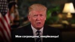 Еженедельное обращение к стране президента США Дональда Трампа. 9 июня 2017 года.