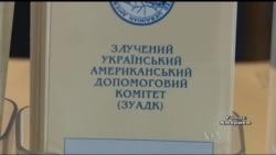 Від культурних програм до реабілітації воїнів АТО - як українці США допомогають своїй Батьківщині. Відео